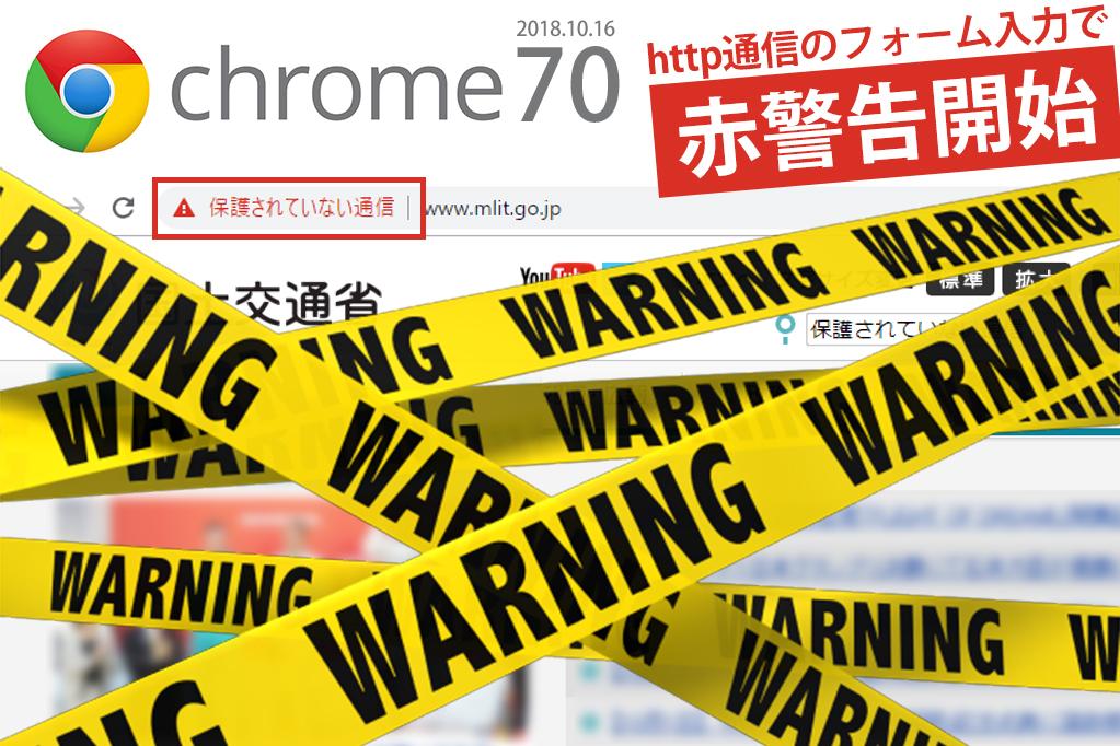 Chrome70がリリース!より目立つようになった警告表示とは?