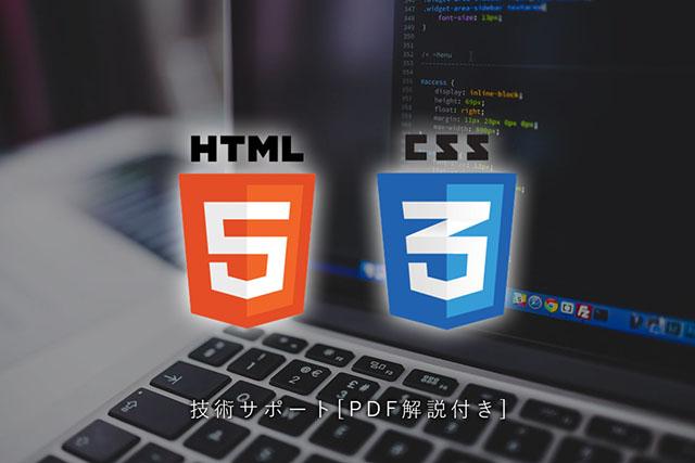 HTML/CSSの問題を解決します