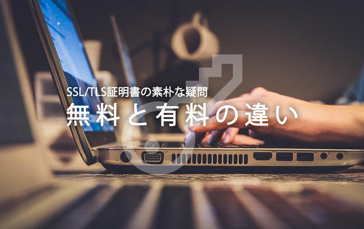 無料SSLと有料SSLの違いとメリットデメリット